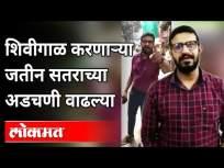 'त्या' तरुणाविरोधात गुन्हा दाखल |Misbehaving with a Traffic cop | Jatin Satara | Maharashtra News - Marathi News | Misbehaving with a traffic cop Jatin Satara | Maharashtra News | Latest maharashtra Videos at Lokmat.com