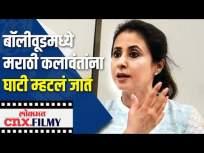 बॉलीवूडमध्ये मराठी कलावंतांना घाटी म्हटलं जातं | Urmila Matondkar | Lokmat CNX Filmy - Marathi News | In Bollywood, Marathi artists are called Ghati Urmila Matondkar | Lokmat CNX Filmy | Latest entertainment Videos at Lokmat.com