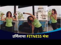 उर्मिलाचा fitness मंत्रा! Urmila's fitness mantra! | Lokmat CNX Filmy | Urmila Kothare - Marathi News | Urmila's fitness mantra! Urmila's fitness mantra! | Lokmat CNX Filmy | Urmila Kothare | Latest entertainment Videos at Lokmat.com