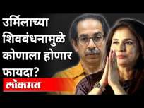 उर्मिलाच्या शिवबंधनामुळे कोणाला होणार फायदा? Who will benefit from Urmila's Shivbandhan? - Marathi News | Who will benefit from Urmila's Shivbandhan? Who will benefit from Urmila's Shivbandhan? | Latest maharashtra Videos at Lokmat.com