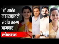 'हे' आहेत महाराष्ट्रातले सर्वात तरुण आमदार | These are the youngest MLAs in Maharashtra - Marathi News | These are the youngest MLAs in Maharashtra These are the youngest MLAs in Maharashtra | Latest maharashtra Videos at Lokmat.com