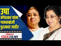 महाराष्ट्र शासनाचा गानसम्राज्ञी Lata Mangeshkar Award - Usha Mangeshkar यांना जाहीर Lokmat CNX Filmy - Marathi News | Government of Maharashtra announces Lata Mangeshkar Award - Usha Mangeshkar Lokmat CNX Filmy | Latest maharashtra Videos at Lokmat.com