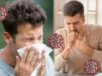 वाढत्या थंडीमुळे होणारी सर्दी, एलर्जी की कोरोनाचं इन्फेक्शन? जाणून घ्या लक्षणांमधील फरक - Marathi News | Health Tips: Difference between symptoms of cold flu seasonal allergy and coronavirus | Latest health News at Lokmat.com