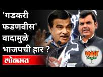 गडकरी-फडणवीस वादामुळे भाजपचा पराभव | Pune Graduate Election 2020 | Maharashtra News - Marathi News | BJP loses due to Gadkari-Fadnavis dispute Pune Graduate Election 2020 | Maharashtra News | Latest maharashtra Videos at Lokmat.com
