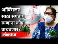 महाराष्ट्रात ऑक्सिजन साठा संपत असल्यामुळे रुग्णांना कोण वाचवणार? Oxygen Shortage In Maharashtra - Marathi News | Who will save the patients as Maharashtra is running out of oxygen? Oxygen Shortage In Maharashtra | Latest maharashtra Videos at Lokmat.com