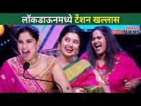 लॉकडाऊनमध्ये टेंशन खल्लास | Maharashtrachi Hasya Jatra | Lokmay CNX Filmy - Marathi News | Tension in Lockdown | Maharashtrachi Hasya Jatra | Lokmay CNX Filmy | Latest entertainment Videos at Lokmat.com