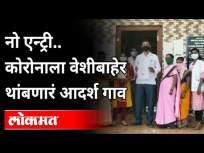 कोकणातील चिपळूणमधील आगवे गावाने ठेवला सर्वांसमोर आदर्श | Chiplun | Konkan | Maharashtra News - Marathi News | Agave village in Chiplun, Konkan set an example for all Chiplun | Konkan | Maharashtra News | Latest maharashtra Videos at Lokmat.com