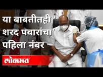 शरद पवारांचा कोणत्या बाबतीत पहिला नंबर? Sharad Pawar Covid Vaccination | Coronavirus | J.J. Hospital - Marathi News | In which case is Sharad Pawar number one? Sharad Pawar Covid Vaccination | Coronavirus | J.J. Hospital | Latest maharashtra Videos at Lokmat.com
