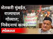 शेतकरी मुंबईत, राज्यपाल गोव्यात; निवेदनाचं काय | Farmers Protest In Mumbai | Maharashtra News - Marathi News | Farmers in Mumbai, Governor in Goa; What about the statement | Farmers Protest In Mumbai | Maharashtra News | Latest maharashtra Videos at Lokmat.com