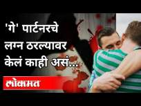 PHD करणाऱ्या विद्यार्थ्याच्या खुनाचा धक्कादायक उलगडा | Dating Apps | Gay affair | Crime | Pune News - Marathi News | Shocking revelation of PHD student's murder | Dating Apps | Gay affair | Crime | Pune News | Latest maharashtra Videos at Lokmat.com