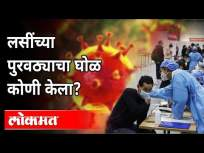 लसींच्या पुरवठ्याचा घोळ कोणी केला? Atul Kulkarni on Covid 19 And Corona Vaccine | Maharashtra News - Marathi News | Who mixed up the supply of vaccines? Atul Kulkarni on Covid 19 And Corona Vaccine | Maharashtra News | Latest maharashtra Videos at Lokmat.com
