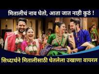 सिध्दार्थने मितालीसाठी घेतलेला उखाणा वायरल | Siddharth Chandekar and Mitali Mayekar Wedding - Marathi News | Siddharth's riddle for Mithali goes viral Siddharth Chandekar and Mitali Mayekar Wedding | Latest entertainment Videos at Lokmat.com