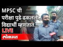 LIVE - MPSC परिक्षा पुढे ढकलल्यावर विद्यार्थ्यांची मागणी काय? MPSC Exam Postponed - Marathi News | LIVE - What is the demand of students after postponing MPSC exam? MPSC Exam Postponed | Latest maharashtra Videos at Lokmat.com