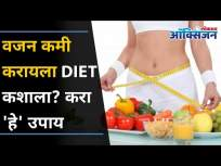 वजन कमी करायला Diet कशाला? करा 'हे' उपाय | Lose weight without Dieting I Weight Loss - Marathi News | Why Diet to Lose Weight? Do 'this' solution | Lose weight without Dieting I Weight Loss | Latest oxygen Videos at Lokmat.com