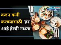 नाश्त्यात वजन कमी करण्यासाठी काय खावं? Healthy Breakfast | Best Breakfast For Weight Loss - Marathi News | What to eat for breakfast to lose weight? Healthy Breakfast | Best Breakfast For Weight Loss | Latest oxygen Videos at Lokmat.com