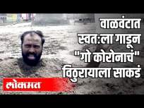 मराठी बातम्या: कोरोनाग्रस्तांची संख्या ६६४ वर - Marathi News | Marathi News: Coronary Afflictions at 5 | Latest national Videos at Lokmat.com