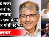 एक राजा बिनडोक, दुसऱ्याचा आरक्षणापेक्षा इतर गोष्टींवर भर | Prakash Ambedkar | Maratha Reservation - Marathi News | One king is insolent, the other insists on things other than reservation Prakash Ambedkar | Maratha Reservation | Latest politics Videos at Lokmat.com
