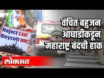 Maharashtra Bandh : वंचित बहुजन आघाडीकडून महाराष्ट्र बंदची हाक