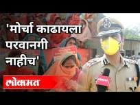 मोर्चा काढायला परवानगी नाहीच' | IPS Vishwas Nagare Patil | Farmers Protest | Maharashtra News - Marathi News | Morcha is not allowed ' IPS Vishwas Nagare Patil | Farmers Protest | Maharashtra News | Latest maharashtra Videos at Lokmat.com