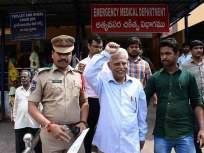 एल्गार परिषदेतील भाषणामुळे अटकेत असलेल्या वरवरा राव यांची प्रकृती खालावली - Marathi News | Varvara Rao's health deteriorated in Taloja jail | Latest mumbai News at Lokmat.com