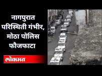 नागपुरात परिस्थिती गंभीर, मोठा पोलिस फौजफाटा |Police Mock Drill |Serious corona situation in Nagpur - Marathi News | The situation in Nagpur is serious, a large police force | Police Mock Drill | Serious corona situation in Nagpur | Latest maharashtra Videos at Lokmat.com