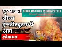पुण्याच्या सीरम इंन्स्टीट्यूटमध्ये आग । Fire Breaks Out at Serum Institute of India । Pune News - Marathi News | A fire broke out at the Serum Institute in Pune. Fire Breaks Out at Serum Institute of India. Pune News | Latest maharashtra Videos at Lokmat.com
