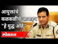 "आयुक्तांचे कळकळीचे आवाहन ""हे युद्ध आहे"" 