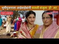 Exclusive:भूमीपूजनाला आईसाहेबांनी घातली संजूला 'ही' अट |Raja Rani Chi Ga Jodi Today Episode |9 April - Marathi News | Exclusive: Sanjeela puts 'this' condition for land worship | Raja Rani Chi Ga Jodi Today Episode | 9 April | Latest entertainment Videos at Lokmat.com