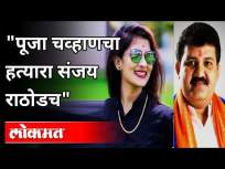 पूजा चव्हाणचा हत्यारा संजय राठोडच | BJP Chitra Wagh On Sanjay Rathod | Pooja Chavan Suicide Case - Marathi News | Pooja Chavan's killer Sanjay Rathore BJP Chitra Wagh On Sanjay Rathod | Pooja Chavan Suicide Case | Latest maharashtra Videos at Lokmat.com