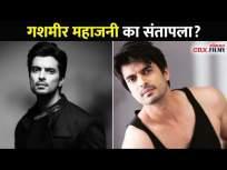 गशमीर महाजनी का संतापला? Gashmir Mahajani | Lokmat CNX Filmy - Marathi News | Why did Gashmir Mahajani get angry? Gashmir Mahajanin | Lokmat CNX Filmy | Latest entertainment Videos at Lokmat.com