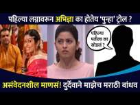 अभिज्ञा भावे पहिल्या लग्नावरून ट्रोल का होत आहे? Abhidnya Bhave Troll | Abhidnya Bhave First Wedding - Marathi News | Why is Abhijna Bhave becoming a troll since her first marriage? Abhidnya Bhave Troll | Abhidnya Bhave First Wedding | Latest entertainment Videos at Lokmat.com