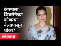 कंगनाची खटले हिमाचल प्रदेशला हलवण्याची मागणी | Warrant Issued Against Kangana Ranaut | Javed Akhtar - Marathi News | Kangana's case demanded to be shifted to Himachal Pradesh | Warrant Issued Against Kangana Ranaut | Javed Akhtar | Latest maharashtra Videos at Lokmat.com