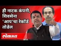 ही नाटक कंपनी, शिवसेना 'आप'चा रेकॉर्ड तोडेल | Devendra Fadnavis Speech | Maharashtra News - Marathi News | This drama company, Shiv Sena will break the record of 'Aap' Devendra Fadnavis Speech | Maharashtra News | Latest maharashtra Videos at Lokmat.com