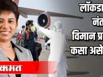 लोकडाऊन नंतरचा विमान प्रवास कसा असेल - Marathi News | What will be the flight after lockdown? | Latest national Videos at Lokmat.com