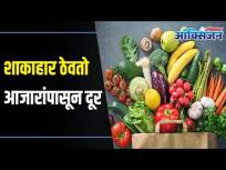 World Vegetarian Day : Vegetarian Diet Keeps Health Problems Away आयुर्वेदात शाकाहारी भोजनही पौष्टिक - Marathi News | World Vegetarian Day: Vegetarian Diet Keeps Health Problems Away | Latest oxygen Videos at Lokmat.com