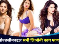 बोल्डसीनबद्दल सनी लिओनी काय म्हणाली ? Sunny Leone Talks About Bold Scene | Lokmat CNX Filmy - Marathi News | What did Sunny Leone say about Boldsean? Sunny Leone Talks About Bold Scene | Lokmat CNX Filmy | Latest entertainment Videos at Lokmat.com