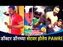 डॉक्टर डॉनच्या सेटवर होतेय PAWRI | Doctor Don | Devdatta Nage | Lokmat CNX Filmy - Marathi News | PAWRI on Dr. Don's set Doctor Don | Devdatta Nage | Lokmat CNX Filmy | Latest entertainment Videos at Lokmat.com