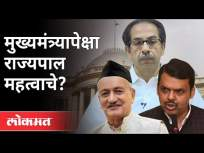 राज्यपालांपेक्षा मुख्यमंत्री महत्वाचे आहेत का? Devendra Fadnavis | Maharashtra Budget Session 2021 - Marathi News | Is the Chief Minister more important than the Governor? Devendra Fadnavis | Maharashtra Budget Session 2021 | Latest maharashtra Videos at Lokmat.com