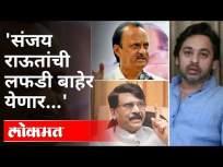 संजय राऊतांची कोणती लफडी बाहेर येणार? Nilesh Rane On Sanjay Raut & Ajit Pawar | Anil Parab - Marathi News | What scandal will come out of Sanjay Raut? Nilesh Rane On Sanjay Raut & Ajit Pawar | Anil Parab | Latest maharashtra Videos at Lokmat.com