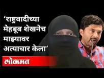 राष्ट्रवादीच्या मेहबूब शेखनेच माझ्यावर अत्याचार केला | Rape Case | Mehboob Shaikh | Maharashtra - Marathi News | NCP's Mehboob Sheikh tortured me Rape Case | Mehboob Shaikh | Maharashtra | Latest maharashtra Videos at Lokmat.com