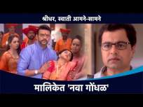 चंद्र आहे साक्षीला मालिकेत नवा गोंधळ? Aastad Kale & Rutuja Bagwe | Swati & Sangram | Subodh Bhave - Marathi News | Moon is the new mess in the series to witness? Aastad Kale & Rutuja Bagwe | Swati & Sangram | Subodh Bhave | Latest entertainment Videos at Lokmat.com
