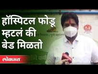हॉस्पिटल फोडू म्हटलं की बेड मिळतो | Corona Virus In Pune | Pune News - Marathi News | Hospital Fodu said that you get a bed Corona Virus In Pune | Pune News | Latest maharashtra Videos at Lokmat.com