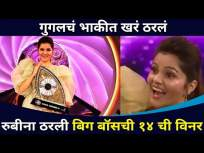 रुबीना ठरली बिग बॉस 14 ची विनर | Bigg Boss 14 winner Rubina Dilaik | Lokmat CNX Filmy - Marathi News | Rubina became the winner of Bigg Boss 14 Bigg Boss 14 winner Rubina Dilaik | Lokmat CNX Filmy | Latest entertainment Videos at Lokmat.com