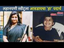 लहानपणी स्वीटूला आवडायचा 'हा' पदार्थ | Yeu Kashi Tashi Mi Nandayala | Anvita Phaltankar (Sweetu) - Marathi News | Sweetheart's favorite 'ha' food as a child | Yeu Kashi Tashi Mi Nandayala | Anvita Phaltankar (Sweetu) | Latest entertainment Videos at Lokmat.com