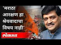 मराठा आरक्षण हा श्रेयवादाचा विषय नाही | Ashok Chavan On Maratha Reservation | Atul Kulkarni | Lokmat - Marathi News | Maratha reservation is not a matter of credit Ashok Chavan On Maratha Reservation | Atul Kulkarni | Lokmat | Latest maharashtra Videos at Lokmat.com