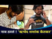नाव ठरलं ! 'ऋग्वेद शशांक केतकर | Shashank Ketkar Son Name | Lokmat CNX Filmy - Marathi News | Name it! 'Rigveda Shashank Ketkar | Shashank Ketkar Son Name | Lokmat CNX Filmy | Latest entertainment Videos at Lokmat.com