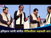 हरिहरन यांनी संगीत मैफिलीला चढवली धार | Padmashri Hariharan | SurJyotsna National Music Awards - Marathi News | Hariharan takes the music concert to the next level Padmashri Hariharan | SurJyotsna National Music Awards | Latest entertainment Videos at Lokmat.com