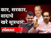 अजितदादांच्या ट्वीटमुळे हा वाद झाला? Uddhav Thackeray's Speech In 31st State Road Safety Inaguration - Marathi News | Did Ajit Pawar's tweet cause this controversy? Uddhav Thackeray's Speech In 31st State Road Safety Inaguration | Latest maharashtra Videos at Lokmat.com
