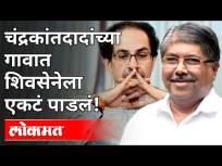 कॉंग्रेस - राष्ट्रवादी भाजपसोबत, शिवसेना एकटी! Chandrakant Patil | Khanapur Grampanchayat Election - Marathi News | Congress - NCP with BJP, Shiv Sena alone! Chandrakant Patil | Khanapur Grampanchayat Election | Latest maharashtra Videos at Lokmat.com