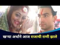 खऱ्या अर्थाने आज राजाची राणी झाले | Manasi Naik & Pradeep Kharera EXCLUSIVE Interview - Marathi News | In a real sense, today she became the queen of the king Manasi Naik & Pradeep Kharera EXCLUSIVE Interview | Latest entertainment Videos at Lokmat.com